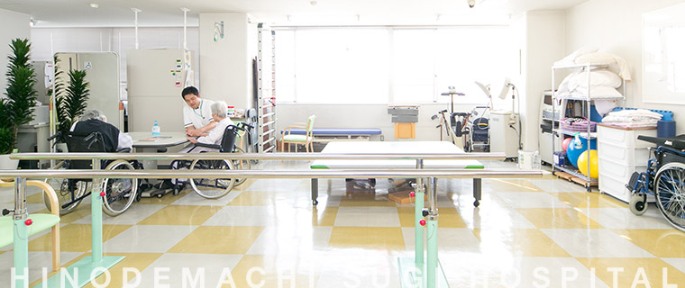 日の出町すぎ病院